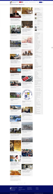 Община Поморие - официален уебсайт