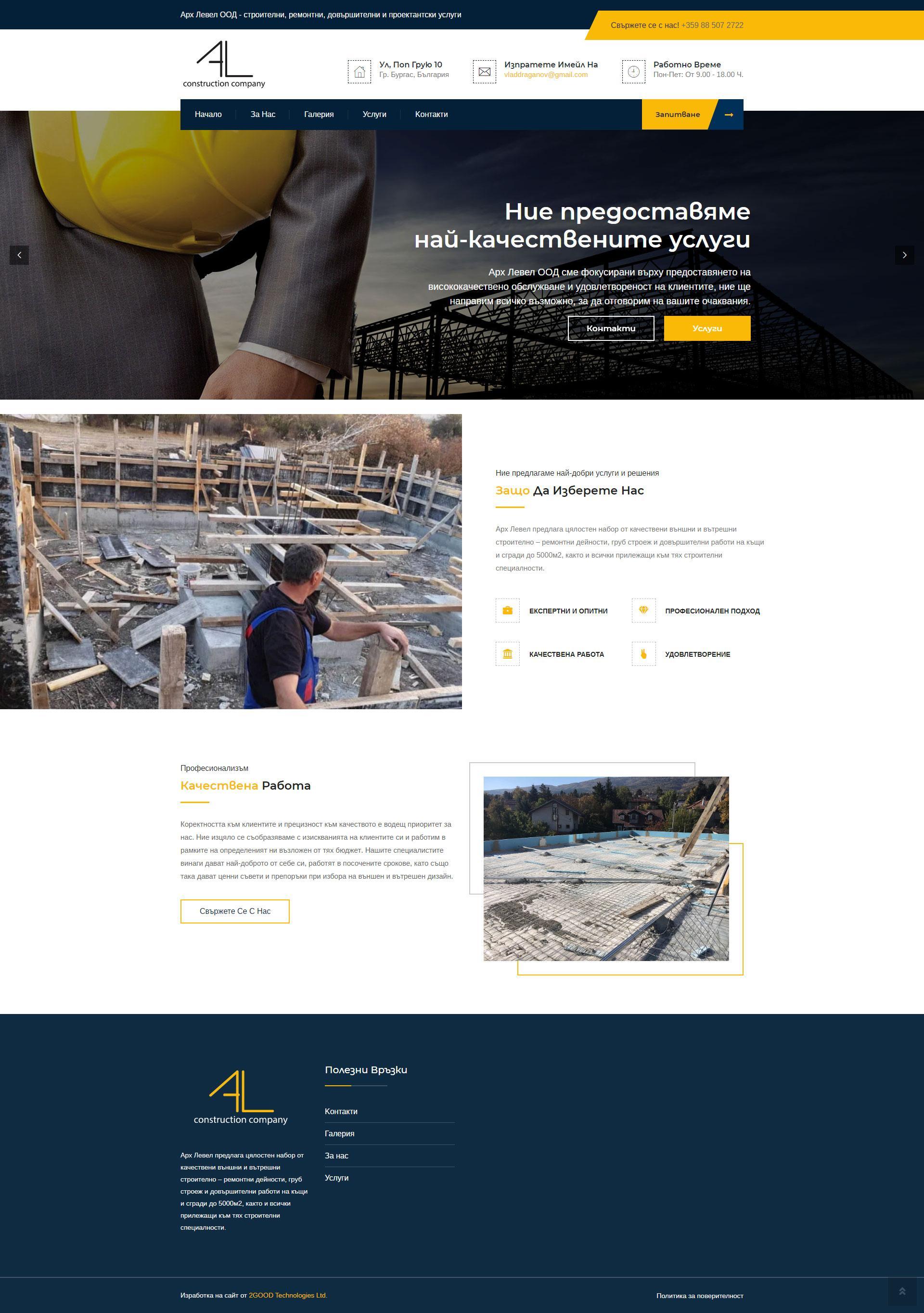 АрхЛевел - строителна компания