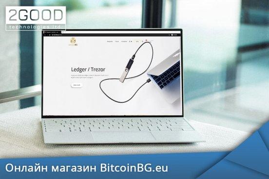 онлайн магазин Bitcoinbg.eu