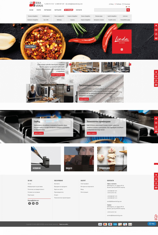 Идеа Верде фирмен сайт и онлайн магазин