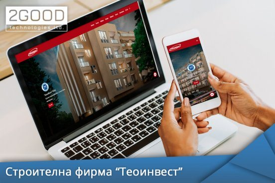 изработка на сайт за строителна фирма