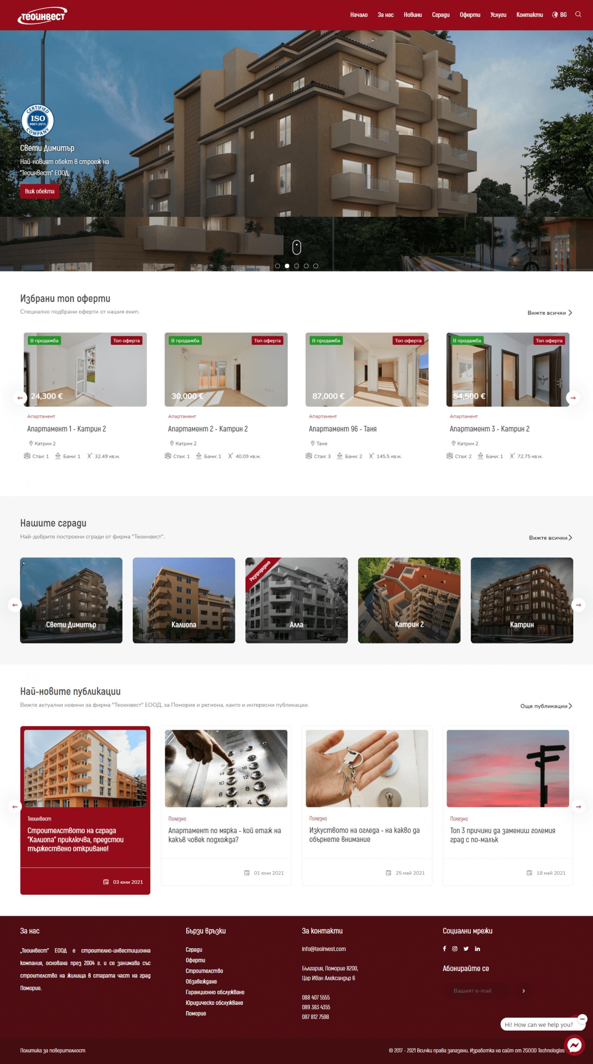 сайт за строителна фирма и недвижими имоти