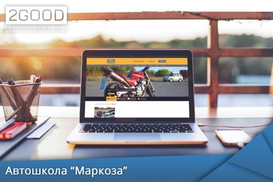 Сайт на Автошкола Маркоза