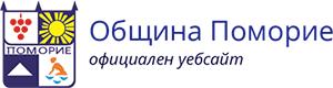 Община Поморие