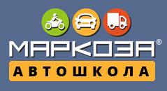 """Автошкола """"Маркоза"""""""